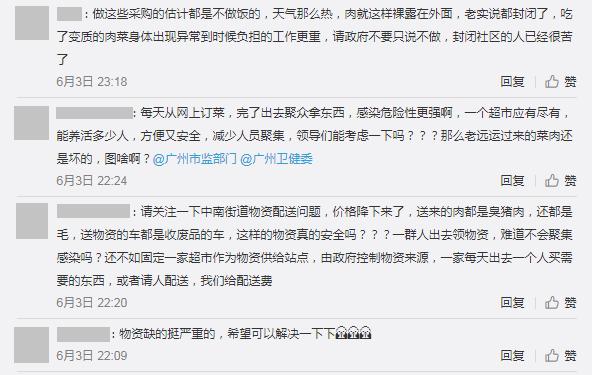 廣州封城,物資短缺、物價暴漲、配送物資質量堪憂。(微博截圖)