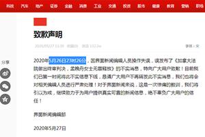 報孟晚舟無罪釋放 陸媒為假消息致歉引質疑