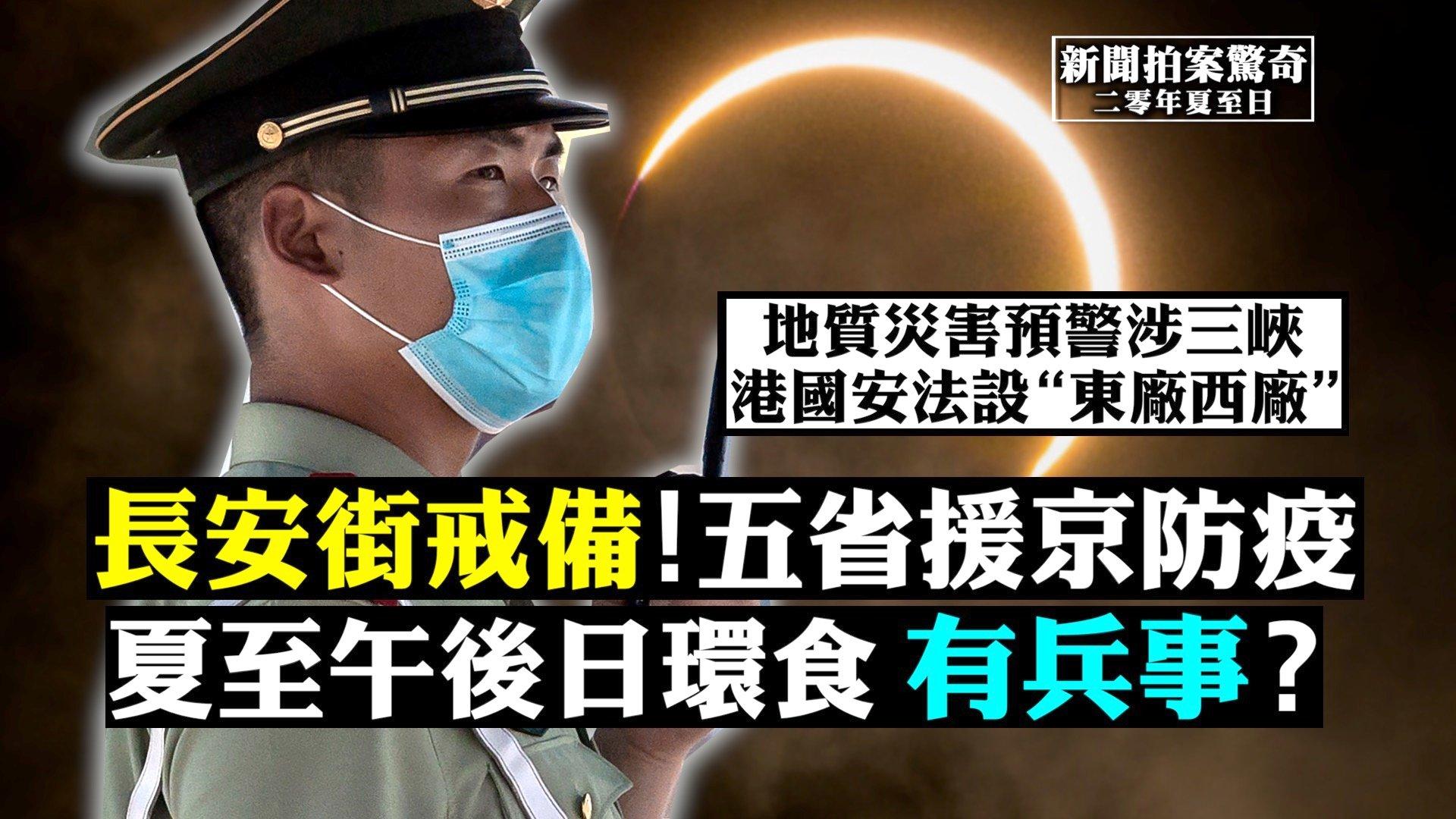 「金邊日食」過境中國 下午發生預兆「兵事」?(新唐人合成)