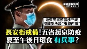 【拍案驚奇】港國安法設東廠西廠 日食預兆兵事?