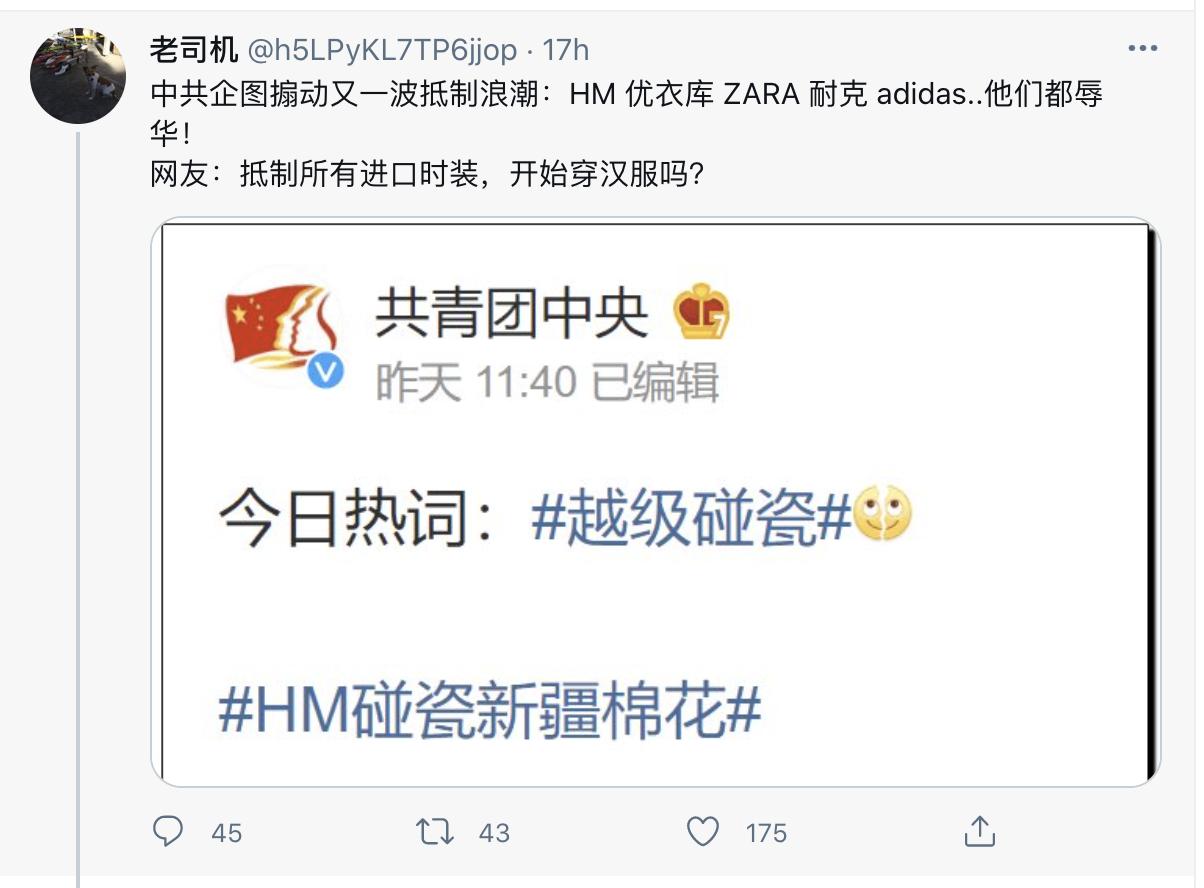 中共企圖搧動又一波抵制浪潮:HM 優衣庫 ZARA 耐克 Adidas……他們都辱華!  網友:抵制所有進口時裝,開始穿漢服嗎?(網絡截圖)