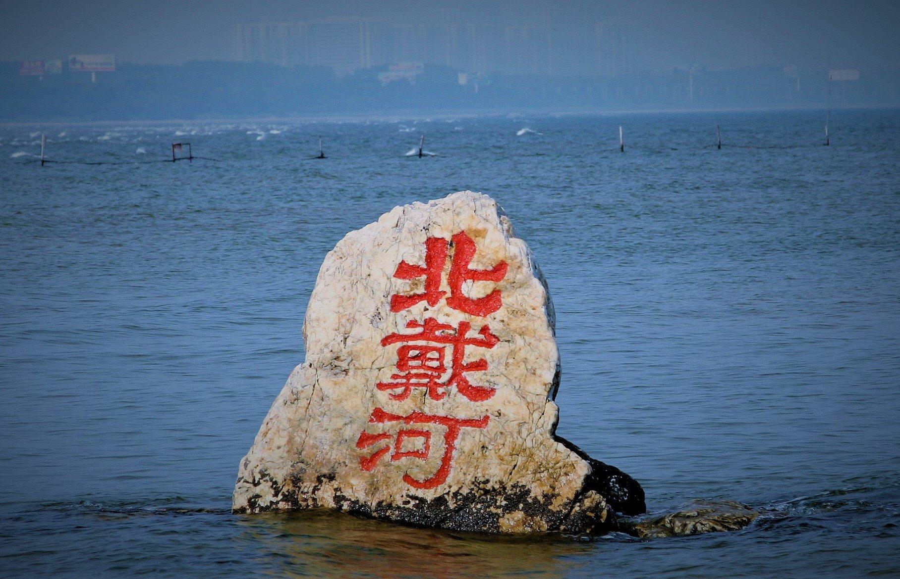 北戴河會議上,外界普遍認為,中共可能討論中國經濟、香港反送中運動、中美貿易戰及中共政權如何存活等問題。(大紀元資料室)