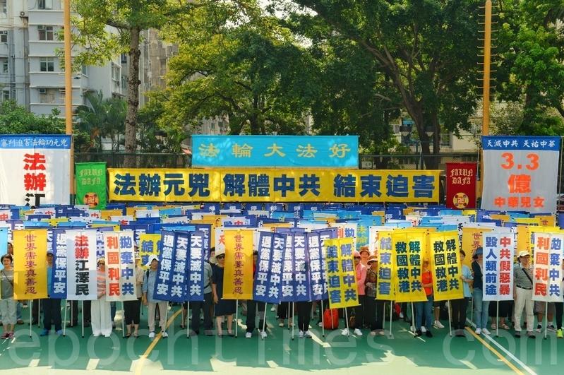 十一國殤日早上香港法輪功學員舉行反對迫害、聲援三退的集會。深水埗楓樹街遊樂場足球場。(宋碧龍/大紀元)