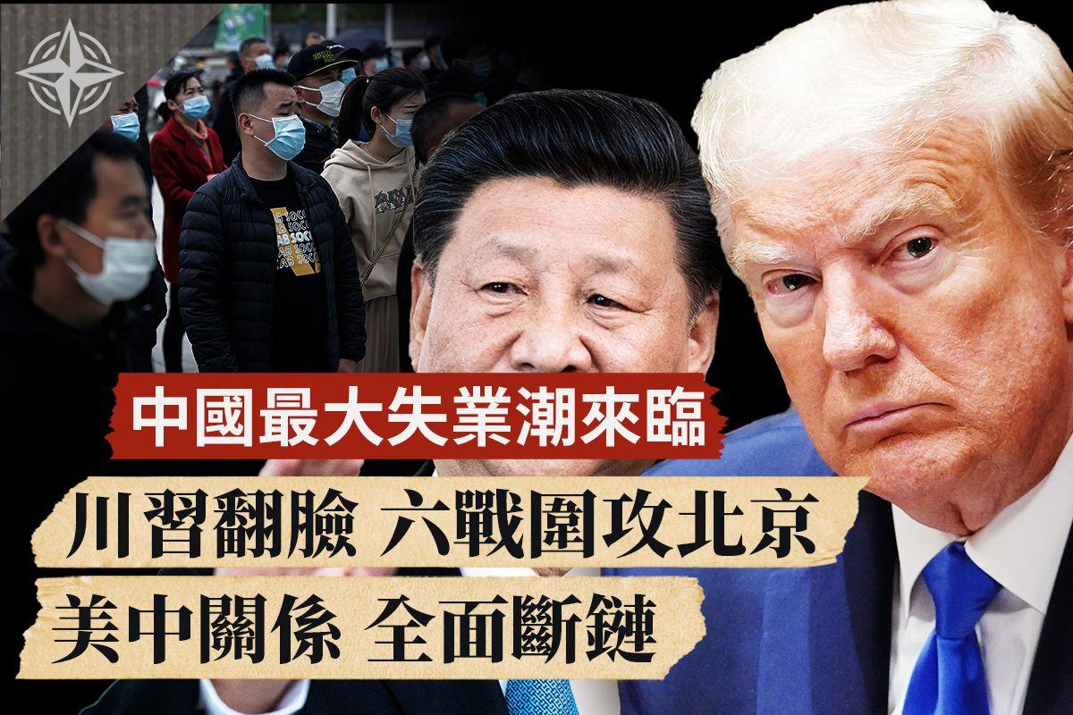 習特翻臉?中美要全面脫鉤;製鞋龍頭關廠,預示中國五大經濟警訊。(大紀元合成圖)