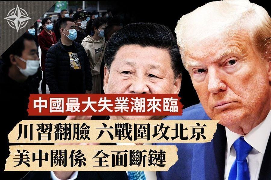 【十字路口】中美要全面脫鉤 中國五大經濟警訊