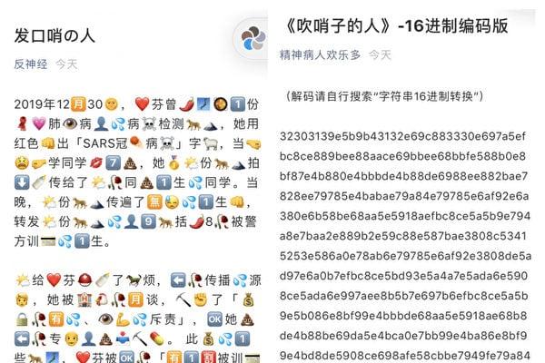 袁斌:不懼中共刪帖封號 網民接力轉發「發哨子的人」