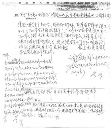 2007年,張繼延在加拿大尋求庇護,向媒體展示了一份揭露中共迫害法輪功的機密筆記。(圖片來源:法國軍事學院戰略研究所(IRSEM)「中國(中共)影響力行動」分析報告)