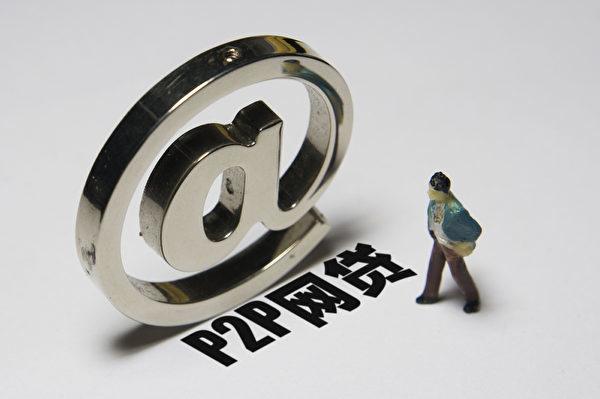 中國P2P網貸平台接連倒閉,被稱作「爆雷潮」,因此中國在短時間內迅速出現大批投資其中的民眾成為「金融難民」。(大紀元資料室)