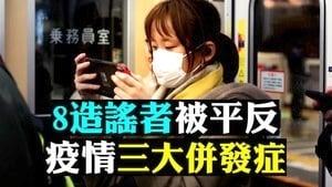 【拍案驚奇】中共肺炎疫情 連帶三大併發症