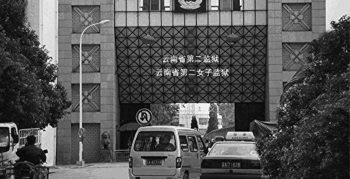 昆明市一級教師趙晨宇被非法關押在雲南省第二女子監獄。(明慧網)