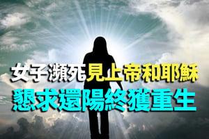 【影片】女子瀕死見上帝和耶穌 懇求還陽終獲重生
