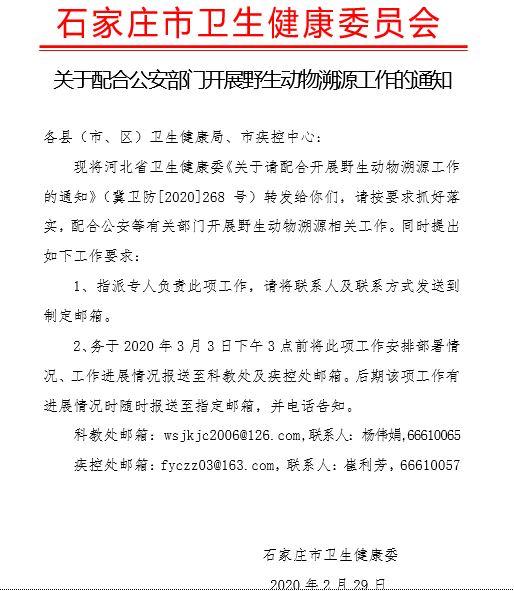2020年2月29日,石家莊衛健委向各縣市衛生健康局、市疾控中心轉發了河北省衛健委的配合開展野生動物朔源通知。(大紀元)
