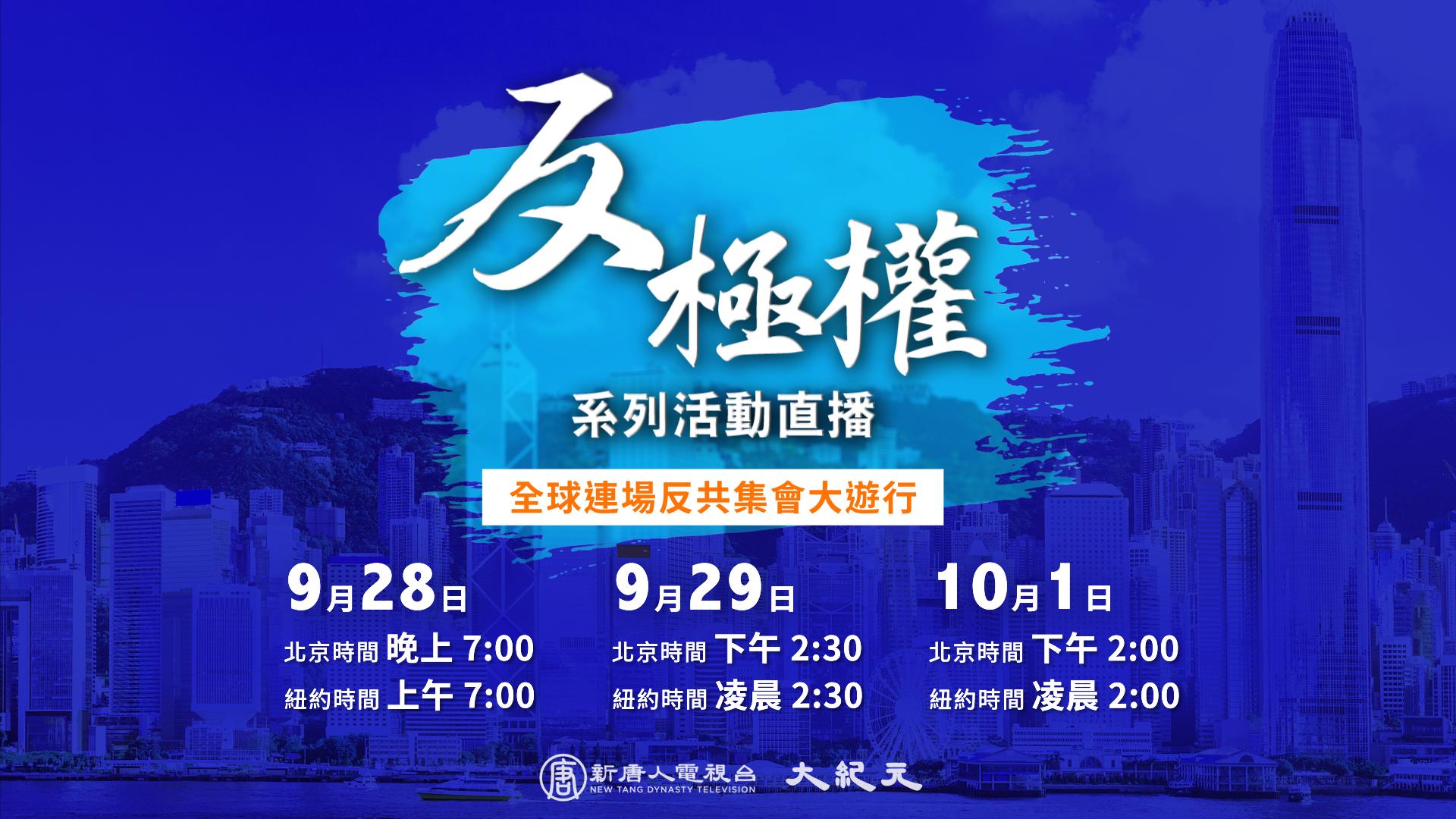 中共建政70周年之際,港人再次發起多項大型集會遊行,表示「沒有國慶 只有國殤」。(大紀元)