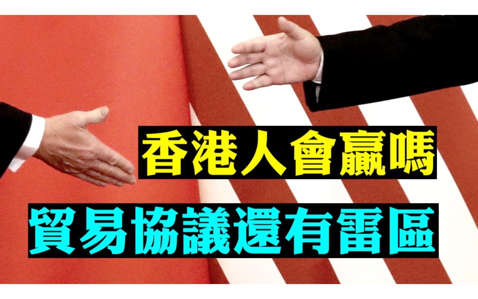 中美第一階段貿易協議,1月初簽字前還有「雷區」;兩位美國專家,深度分析香港局勢走向,指出港人抗爭取勝關鍵。(新唐人合成)