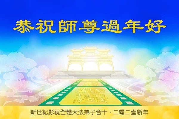 在2021年中國新年來臨之際,新世紀影視全體員工向李洪志師父敬獻的新年賀卡。(新世紀影視)