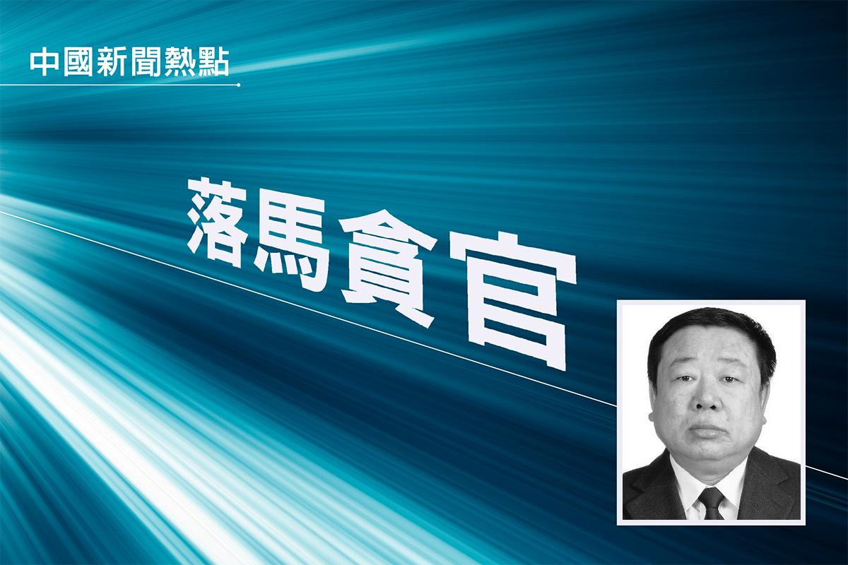 落馬的黑龍江公安廳官閆子忠曾任牡丹江市公安局局長6年多。(大紀元合成)