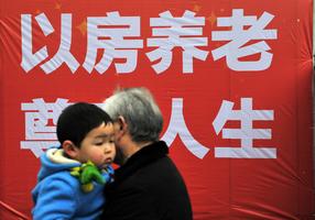 北京以房養老騙局 老人被逼賣房還高利貸