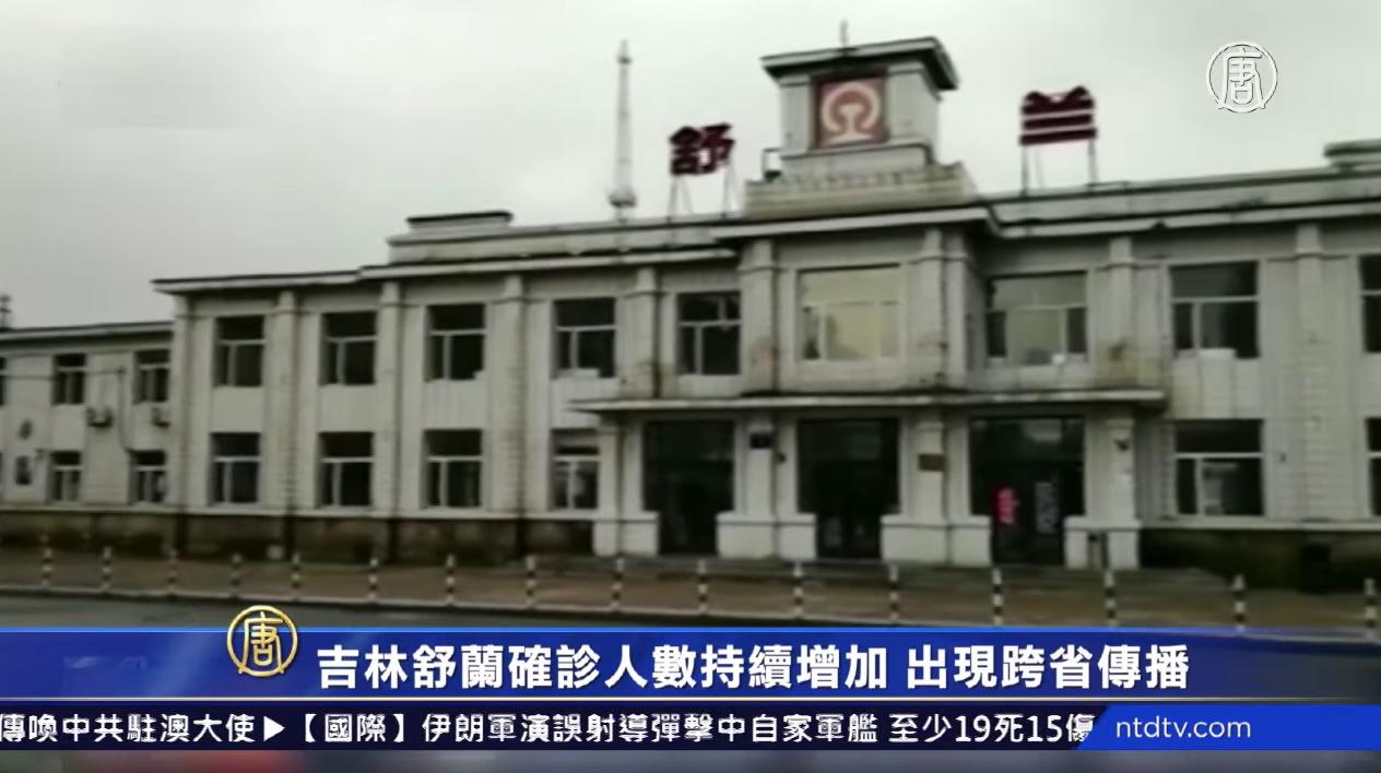 吉林舒蘭近期爆發疫情,鄰近省市5月12日起對吉林旅居史排查。圖為舒蘭火車站。(影片截圖)