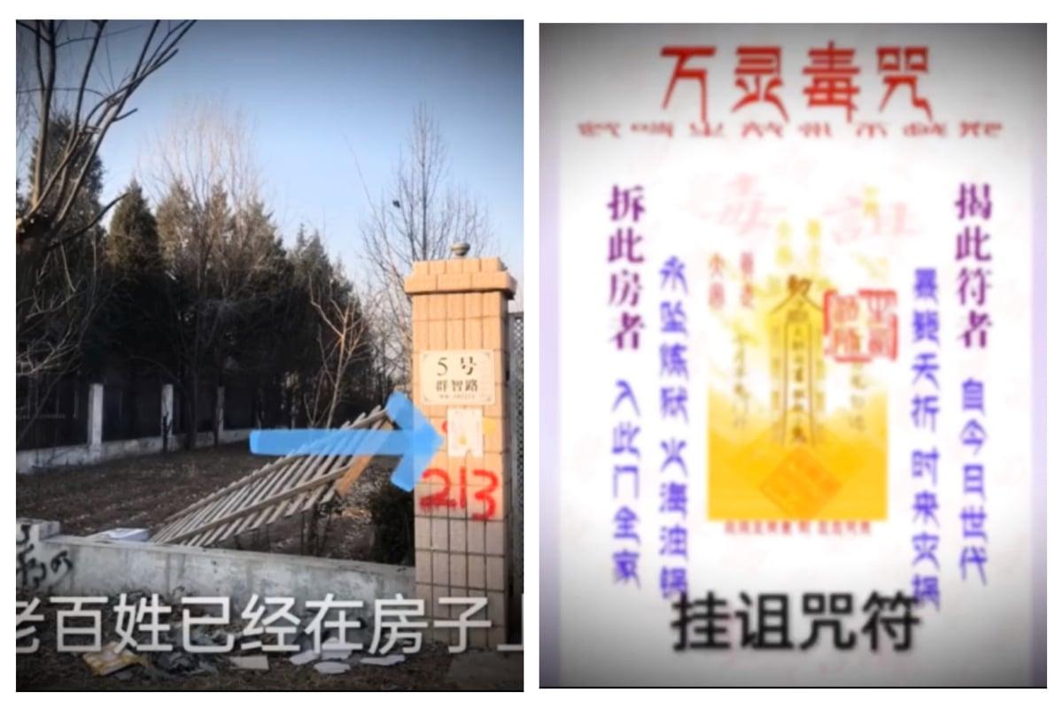 為抵制強拆,北京市昌平三鎮一夜之間出現了很多符咒。(影片截圖)