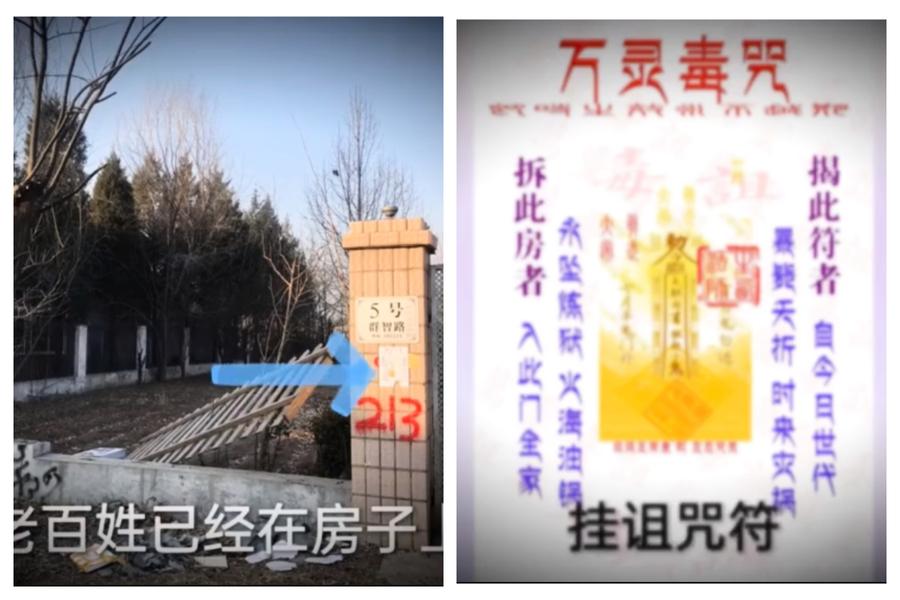 北京抵制強拆貼符咒 民眾:認清共產主義荒謬