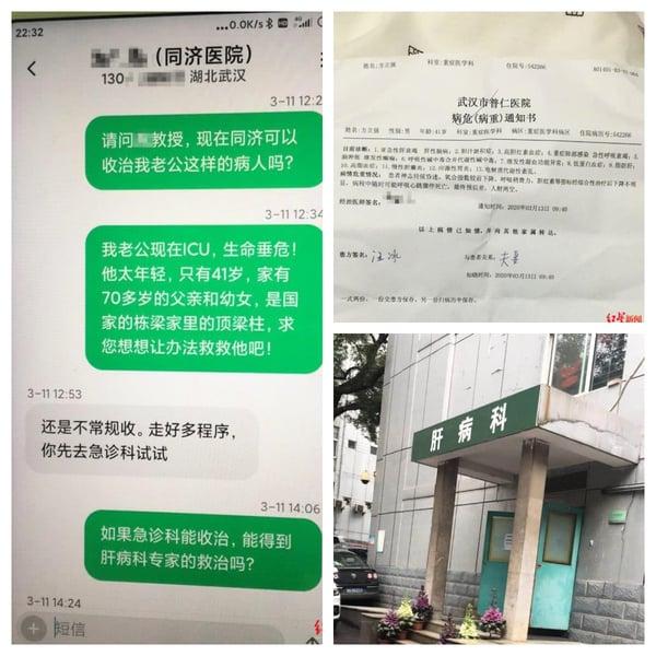 屢被醫院拒收 武漢肝炎男從輕症被拖到命危