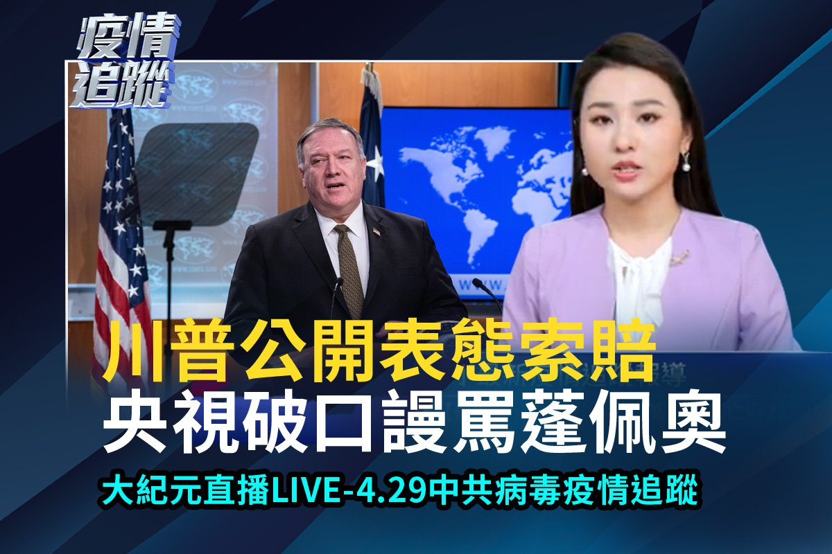歡迎收看新唐人、大紀元4月29日的「中共病毒追蹤」每日聯合直播節目。(大紀元)
