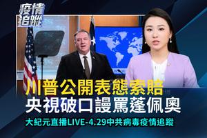 【直播】4.29中共肺炎疫情追蹤:央視為何謾罵蓬佩奧