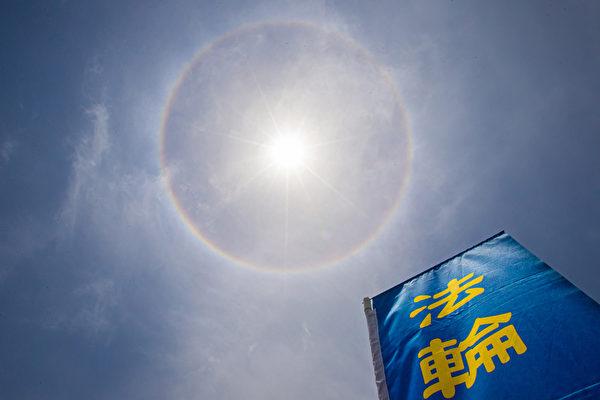 2021年5月1日,台灣法輪功學員進行排字活動。期間,天上出現七彩彩虹的日暈,相互輝映。(陳柏州/大紀元)