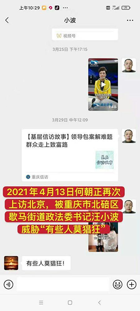 何朝政遭到北碚區歇馬街道政法委書記汪小波威脅:「有些人莫猖狂!」(受訪者提供)