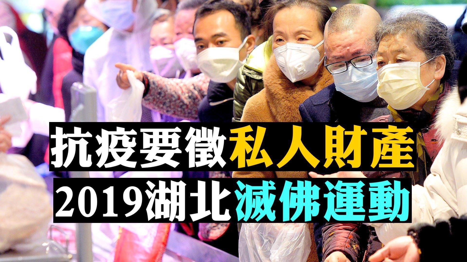 2020年2月,武漢局部斷網!只為一個原因;各地封閉,當局為何急令開路?武漢肺炎疫情夏天未必結束。(新唐人合成)