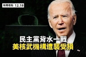 【新聞看點】民主黨背水戰 國防部暫停拜登過渡