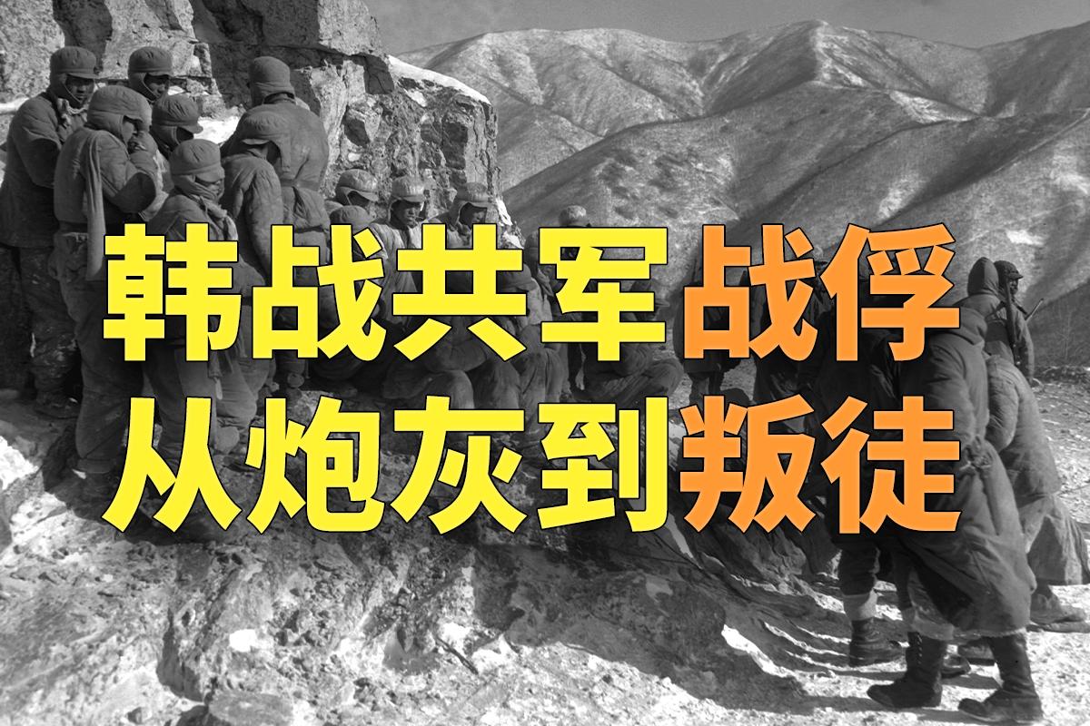 韓戰共軍戰俘從炮灰變叛徒!被俘共軍21,000多人,超過2/3人以「毋寧死」的決心拒返回共產中國,真相究竟是「寧死殉國」或是另有隱情?(公有領域/大紀元合成)