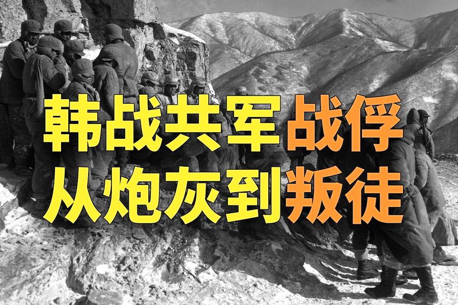 【欺世大觀】韓戰共軍戰俘 從炮灰到被打成叛徒