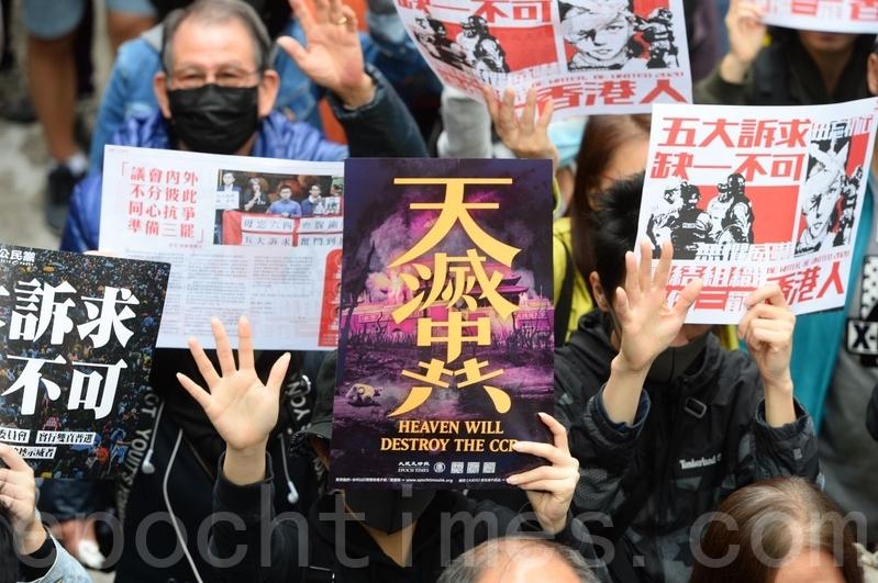 2020年1月1日,香港元旦由民陣舉辦「元旦大遊行」。圖為遊行中的「天滅中共 永不放棄」。(文瀚林/大紀元)
