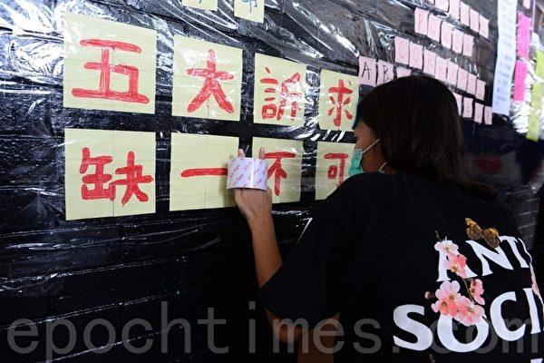 2019年8月22日,香港中學生在中環愛丁堡廣場舉辦「反修訂條例」集會活動。(宋碧龍/大紀元)