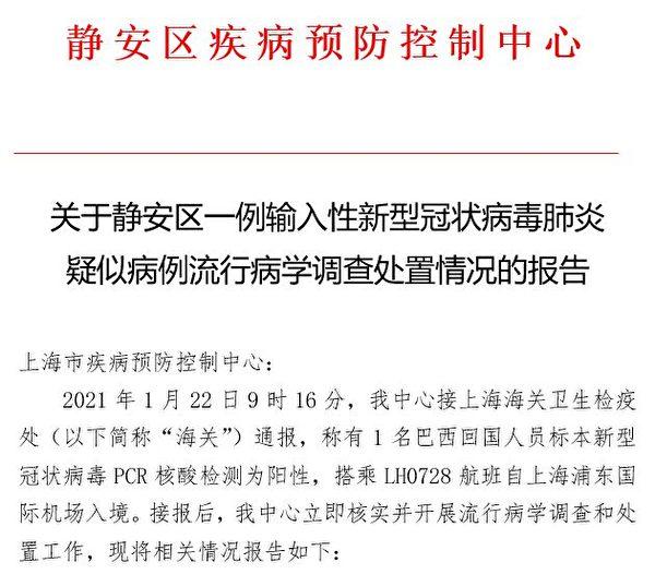 2021年1月22日上海靜安區疾控中心對疑似病例余某興所作的流調報告截圖(大紀元)