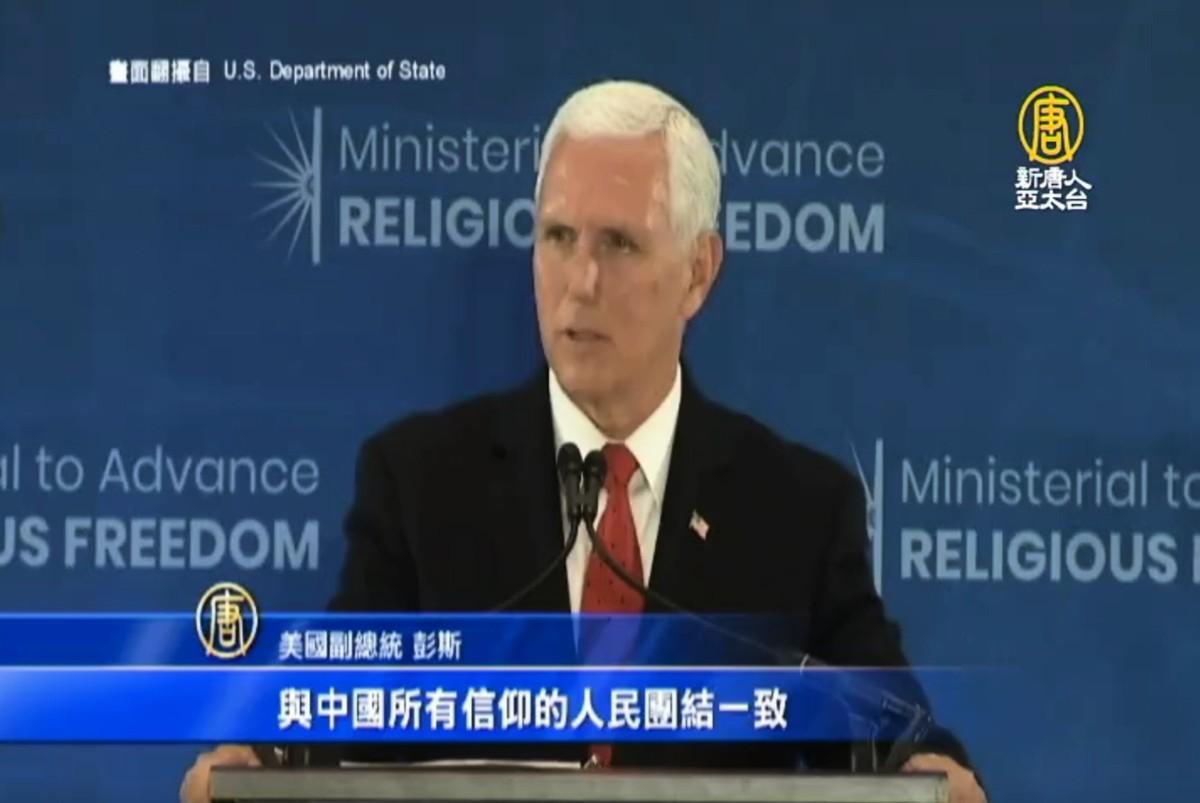 7月18日,彭斯說:「無論我們與北京的談判如何,你都可以確信,美國人民將始終與中國所有信仰的人民團結一致。」(授權影片截圖)