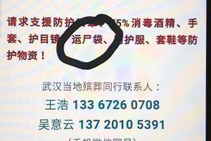 千百度:武漢義士爆真相,警方為何封他的嘴?