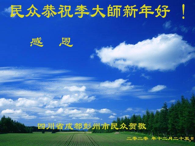 大陸明白法輪功真相的普通民眾新年感恩李洪志先生(明慧網)