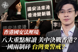 【十字路口】港國安法八點解讀 中美決戰香港?