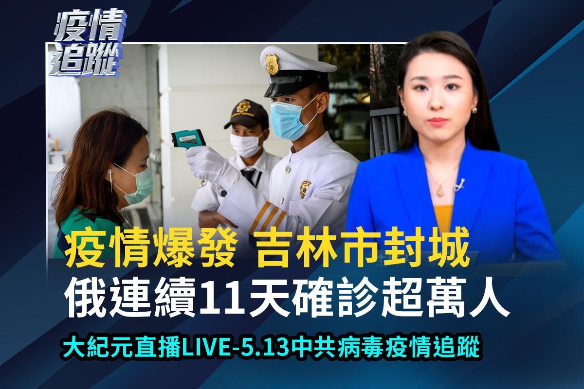歡迎收看新唐人、大紀元5月12日的「中共病毒追蹤」每日聯合直播節目。(大紀元)
