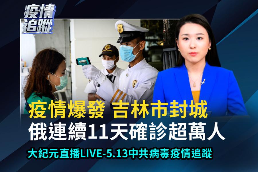 【直播】5.13中共肺炎疫情追蹤:吉林市封城