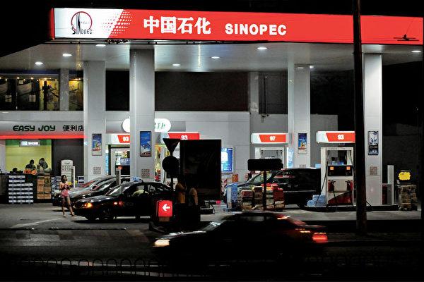 據報道,中石化旗下公司聯合石化總經理陳波以及黨委書記詹麒已被停職。(AFP/Getty Images)