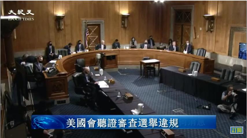 圖為2020年12月16日參議院選舉違規問題聽證會現場。(大紀元影片截圖)