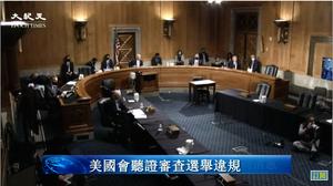 美參院聽證 多名證人指證眾多選舉違規行為