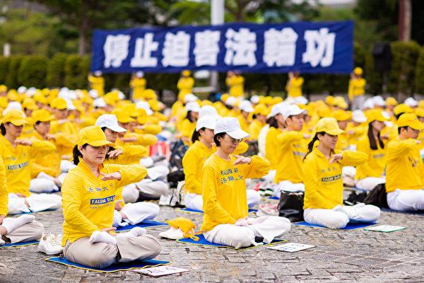 為紀念「4.25和平上訪」,台灣部份法輪功學員近千人4月25日在台北市政府前舉行記者會與紀念活動。圖為法輪功學員展演五套功法。(陳柏州/大紀元)