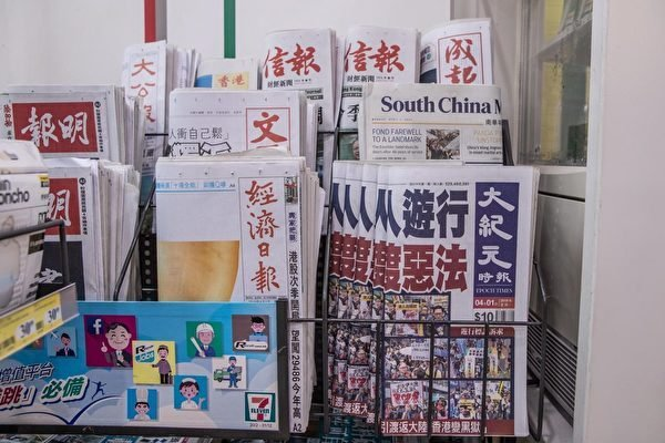 2019年4月起,香港《大紀元》報從免費轉為收費。圖為香港書報攤上的《大紀元時報》。(大紀元)