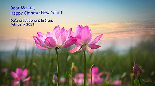 伊朗法輪功學員恭祝師尊新年快樂。(明慧網)