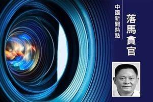 上海公安局前黨委書記、局長龔道安被逮捕