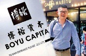 中共太子黨放緩在港投資 江澤民孫繼續圈錢